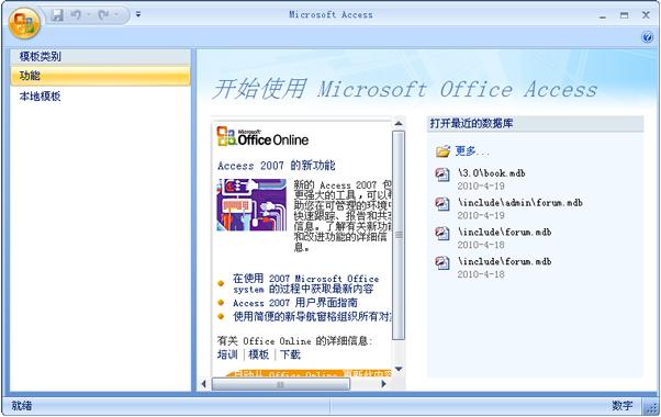 access2010破解版下载 Microsoft Office Access 2010下载官方免费完