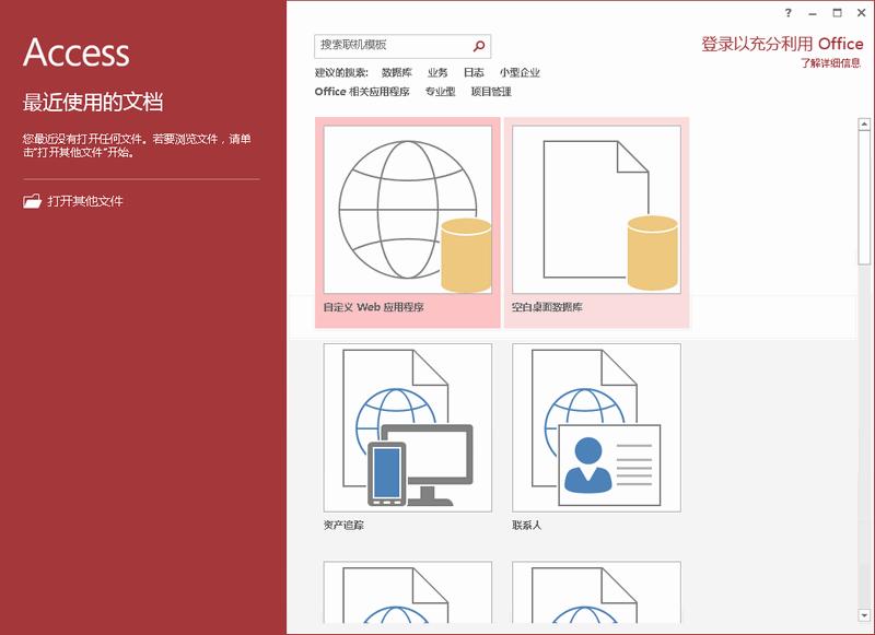 office 2013 mac 破解 版