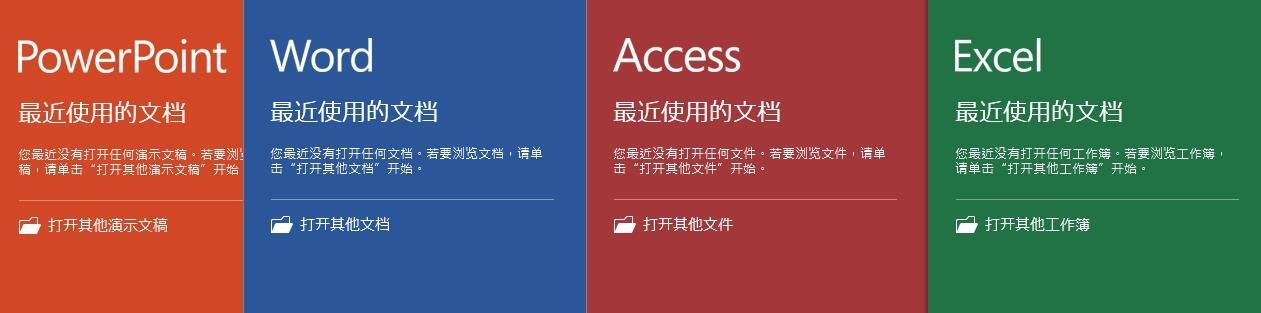 office2013绿色精简版.itmop.com