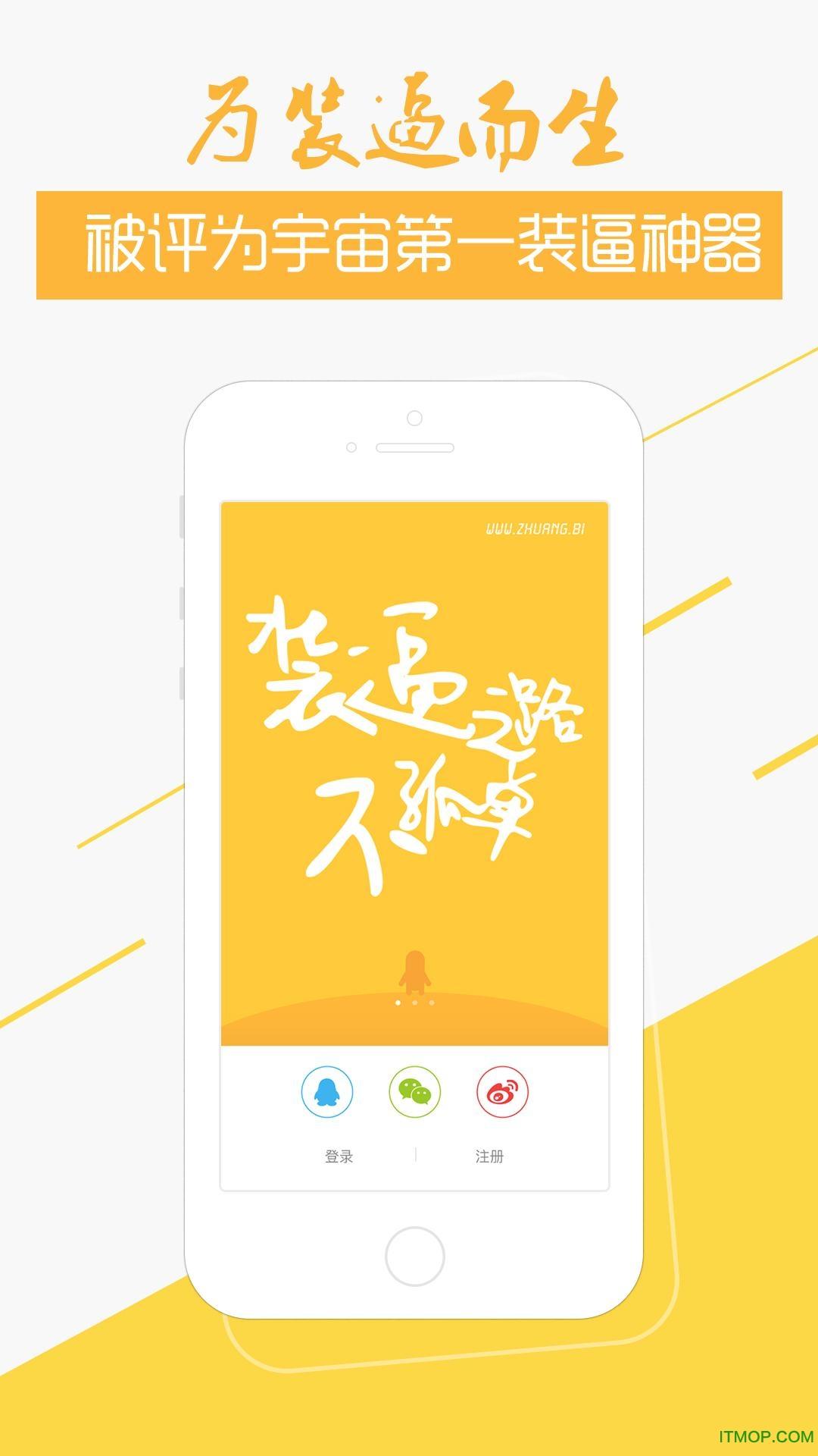 BiBi娱乐社区app v2.23 安卓版0