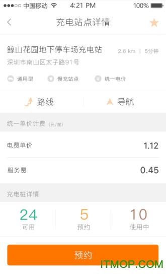 骆驼快充iphone版 v2.0.4 ios手机版 1