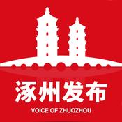 涿州发布客户端