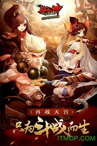 全民斗战神无限钻石版 v4.0.34 安卓版 3