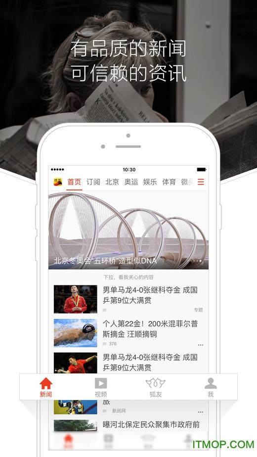 搜狐新�ios客�舳�