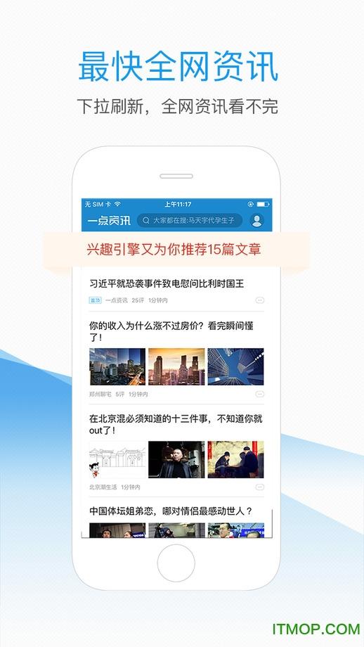 一�c�Y��O果版 v5.7.1 iPhone版 1