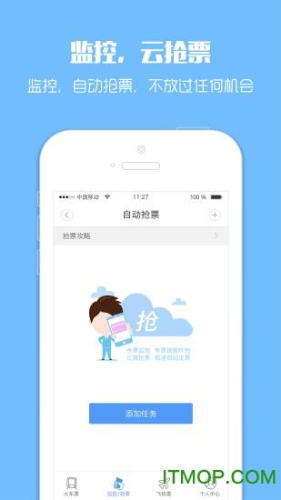 智行火�票�O果最新版 v8.2.5 iphone版 0