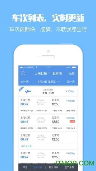 智行火�票�O果最新版 v8.2.5 iphone版 1