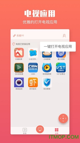 乐播投屏ios版 v3.2.5 iPhone正版 1