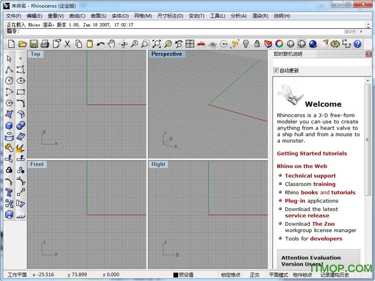 犀牛软件5.0龙8国际娱乐唯一官方网站(Rhinoceros 5.0) 32/64位 简体中文版 0