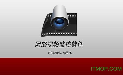 海康威�ivms4500��X客�舳� v2.8.1.4 官方版 0