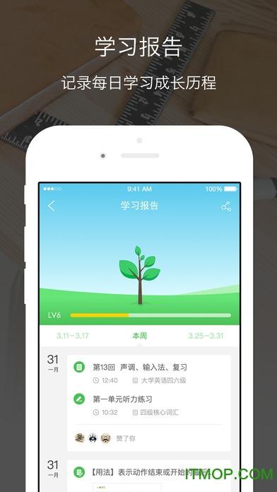 沪江网校app ios版