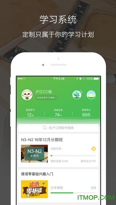 沪江网校苹果版 v5.10.0 iphone版 2