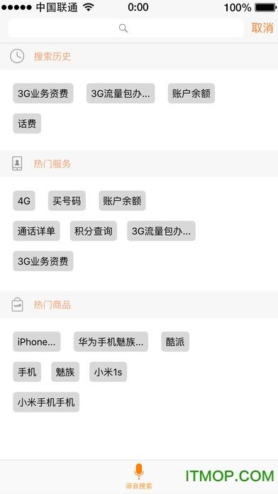 �通手�C�I�I�diphone手�C版 v8.2 ios版 0
