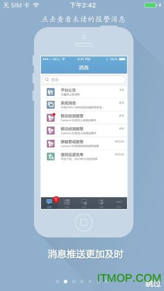 海康威�ivms5060ios版 v4.2.0 iphone版 1