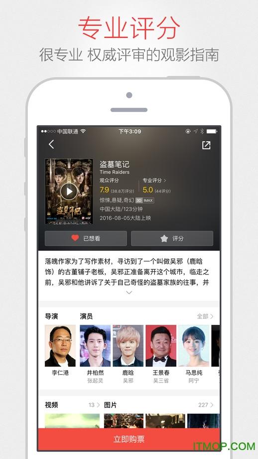 猫眼电影苹果版 v8.8.1 iPhone版 0