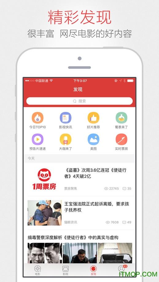 �眼�影�O果版 v8.8.1 iPhone版 1