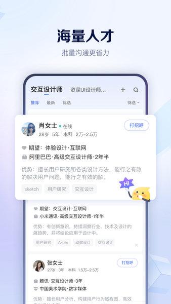智联招聘iOS客户端 v7.9.28 iPhone版 3
