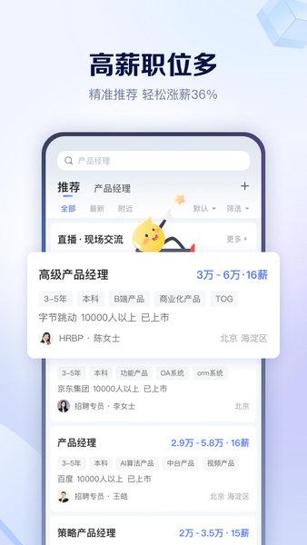 智联招聘iOS客户端 v7.9.28 iPhone版 1