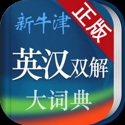 牛津英汉词典app