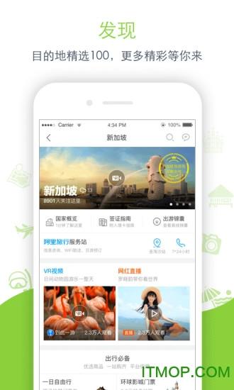 阿里旅行苹果版 v7.2.4 iphone版 1