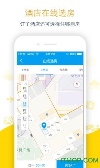 阿里旅行苹果版 v7.2.4 iphone版 3