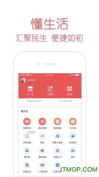 百度钱包ios版 v2.4.0 iPhone越狱版 0