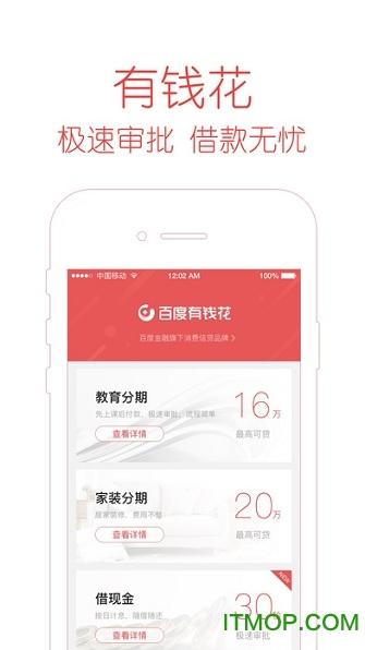 百度钱包ios版 v2.4.0 iPhone越狱版 1