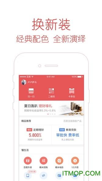 百度钱包ios版 v5.4.0 iPhone版 3