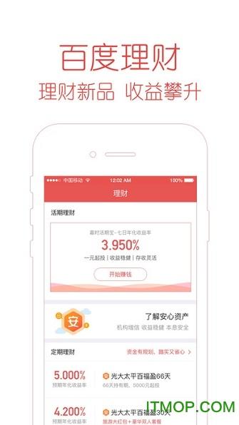 百度钱包ios版 v5.4.0 iPhone版 2