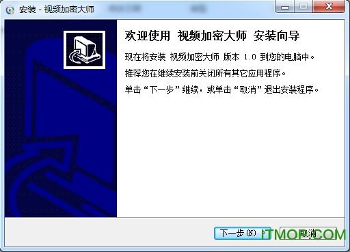 熙阳视频加密大师 v1.0 官方免费版 0