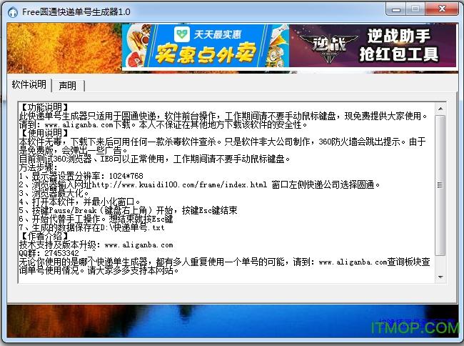 Free圆通快递单号生成器 v2020 免费版 0