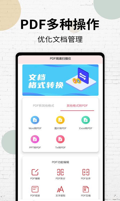 免费PDF阅读器中文版 v4.3 安卓版 1