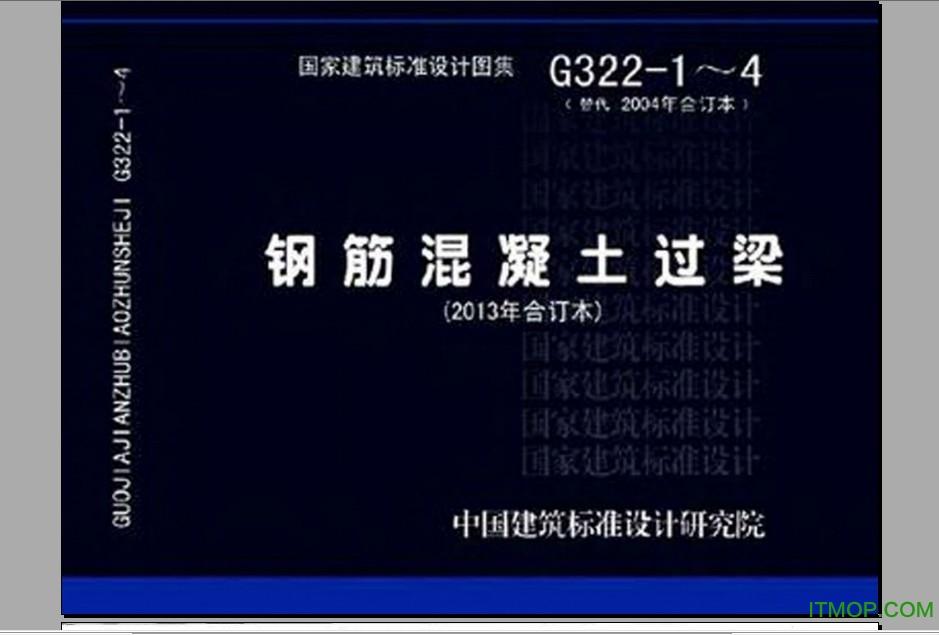 13g322-1~4�筋混凝土�^梁�D集(2013年合�本) pdf高清完整版 0