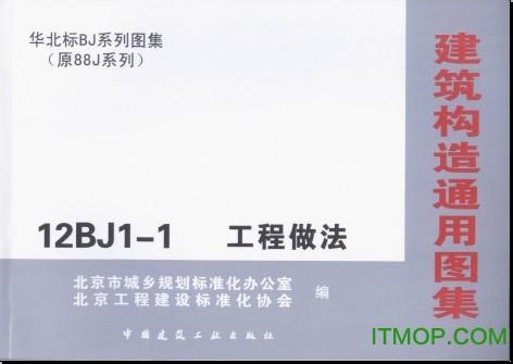 12bj1 1工程做法图集 pdf高清电子版 0