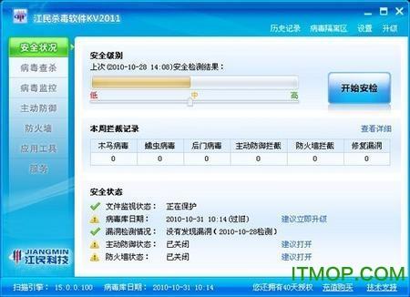 江民杀毒软件kv2011 免费版 0
