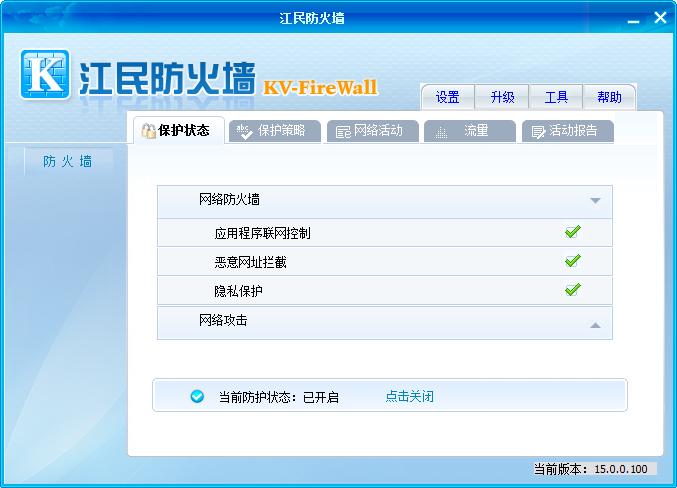 江民防火墙 32/64位 v15.0 龙8国际娱乐long8.cc 0
