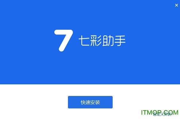 七彩苹果手机助手 v4.4.6 官方版 0