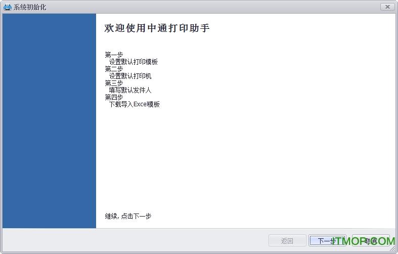 中通打印助手 v6.2016.4.24 官方版 2