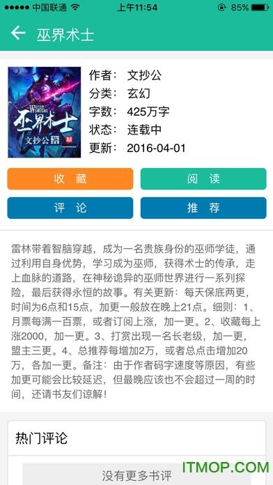 69书吧苹果手机版 v1.3.5 iPhone版 2