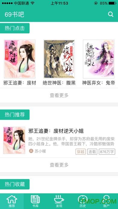69书吧苹果手机版 v1.3.5 iPhone版 3