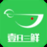 壹日三鲜app