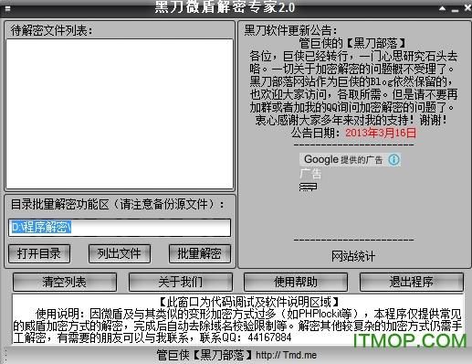 黑刀微盾解密专家 v2.0 绿色版 0