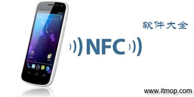 手机nfc软件