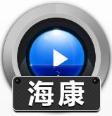 赤兔海康监控视频恢复软件