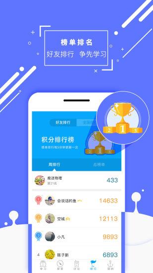 化�W大��app v3.6.1 安卓版 1