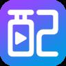 配音阁app