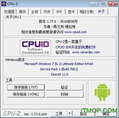 Cpu-Z 64位版 v1.94.0 绿色中文免费版 0
