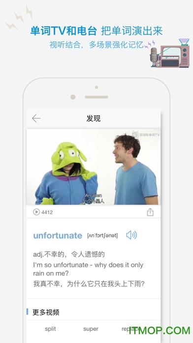 百词斩 for iPhone/iPad v7.1.4 官方苹果手机版 1