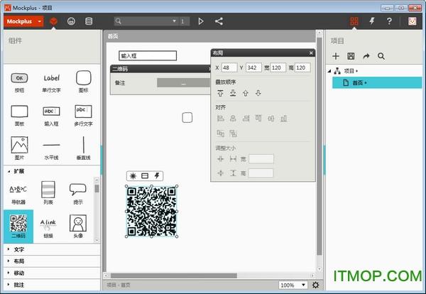 mockplus免�M版 v3.7.0.0 官方版 0