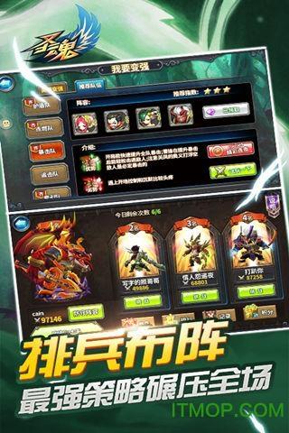 圣魂苹果手机版 v1.117 iPhone版 2
